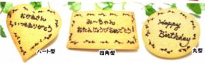 糖尿病の父母への誕生日ケーキお祝いプレート-画像