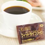 糖尿病の方におすすめ!難消化デキストリン入りトクホのコーヒー