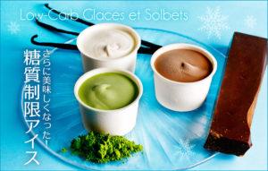 糖尿病の方にもおすすめのおいしい糖質オフアイスクリームー画像
