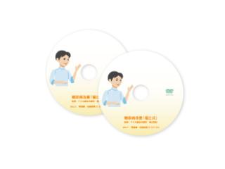 糖尿病改善福辻式DVDー画像