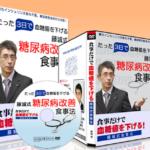 藤城式糖尿病改善食事法の効果と評判を検証!日本食養の会、藤城博氏とは?