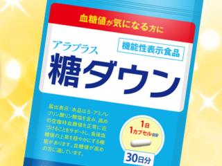 血糖値サプリ-アラプラス糖ダウン-画像