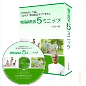 青坂式糖尿病改善5ミニッツ-画像